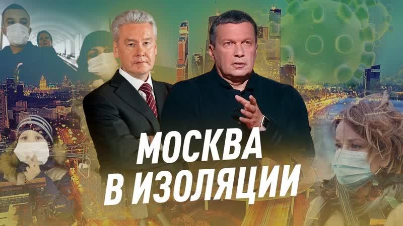 Москва в изоляции / Путин и Трамп / Апокалипсис в Нью-Йорке / Фейк Альянса Врачей / Соловьёв LIVE