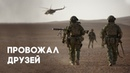 Провожал друзей. Бойцам посвящается. Сирия. Спецназ.