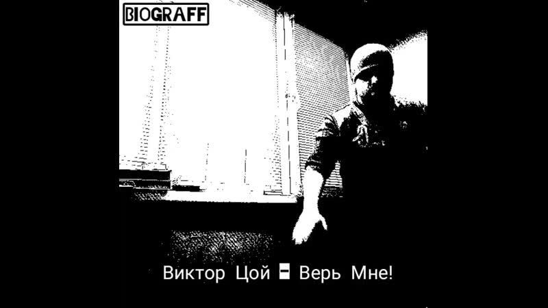 Biograff - Верь Мне! (кавер гр. КИНО)