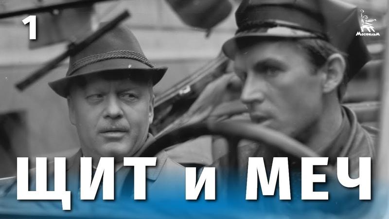 Щит и меч 1 серия военный реж Владимир Басов 1967 г