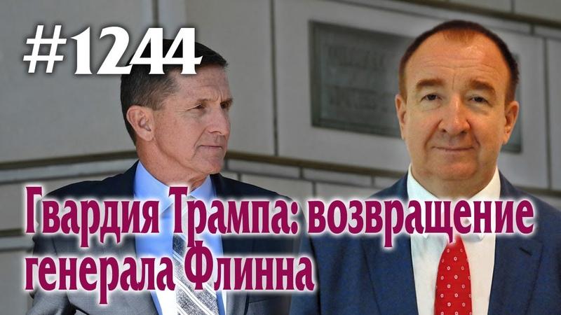 Игорь Панарин Мировая политика 1244 Гвардия Трампа возвращение генерала Флинна
