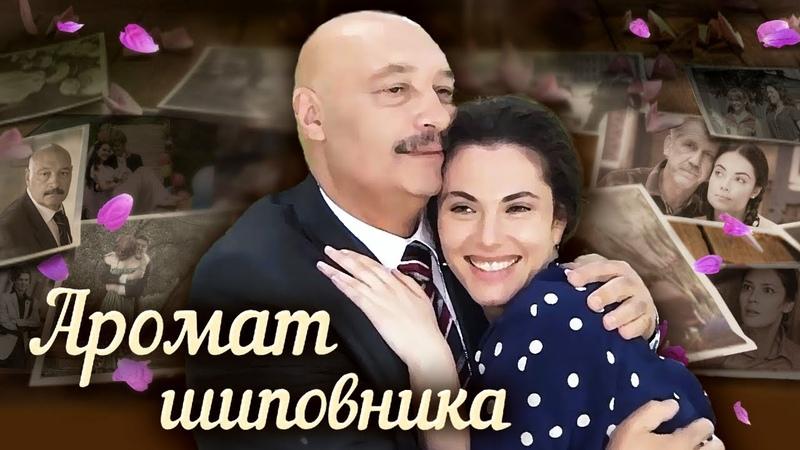 Семейная сага сериал 🌸 Аромат шиповника 9 16 серии @Русские сериалы