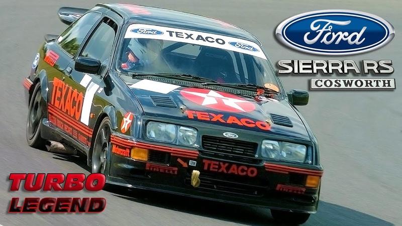 Ford Sierra RS Cosworth 1986 1992 История Гоночной ТУРБО ЛЕГЕНДЫ Туманного Альбиона