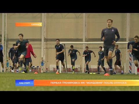 Первая тренировка ФК «Мордовия» после отпуска.