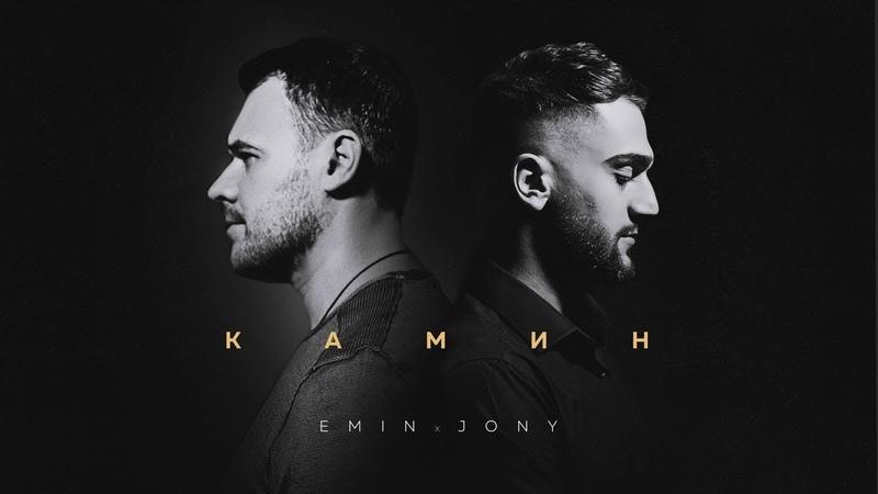 EMIN feat JONY КАМИН