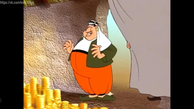 Али Баба и тайна разбойников 1993