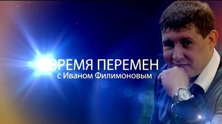 """Иван Филимонов """"Решения меняющие жизнь"""""""