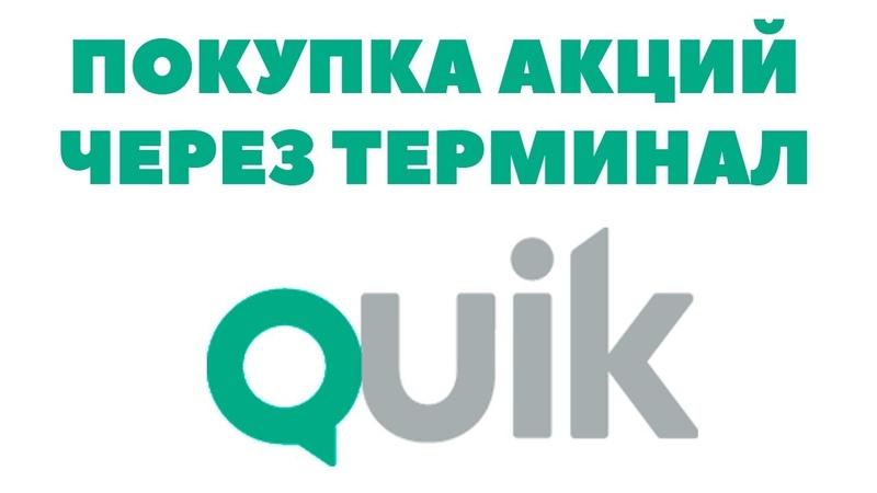 Как настроить Квик для торговли акциями Как выставлять заявки в Квике Как купить акции в QUIK