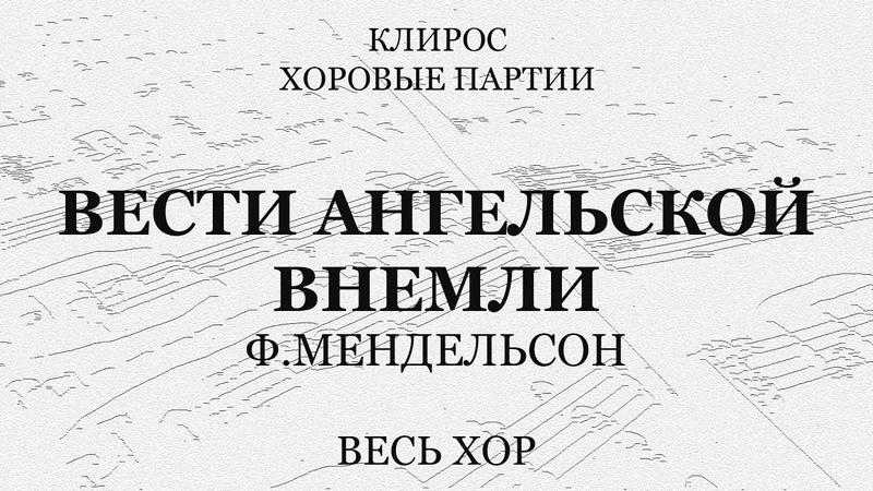 Вести ангельской внемли Мендельсон Весь хор