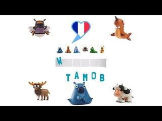 Talking ABC France apprendre à lire en français noms d'animaux zoo