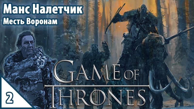 Crusader Kings 2 Game of Thrones мод Манс Налетчик Месть Воронам 2