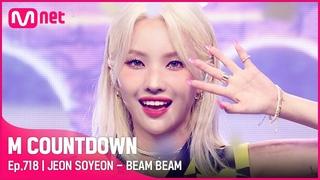 [JEON SOYEON - BEAM BEAM] KPOP TV Show   #엠카운트다운    Mnet 210715 방송