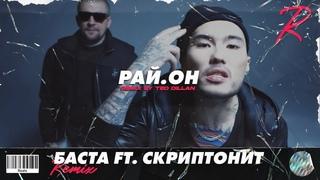 Баста ft. Скриптонит - Рай.он (Ted Dillan Remix)