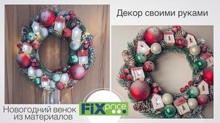 Рождественский венок своими руками из товаров Fixprice | новогодний декор | Christmas decoration DIY