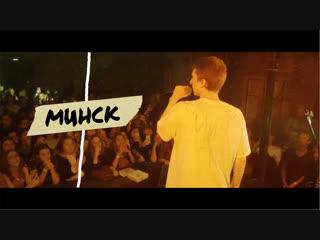 егор натс - отчет с концерта в Минске
