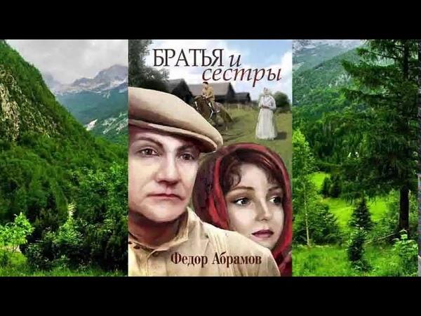 ФЁДОР АБРАМОВ БРАТЬЯ И СЕСТРЫ 14