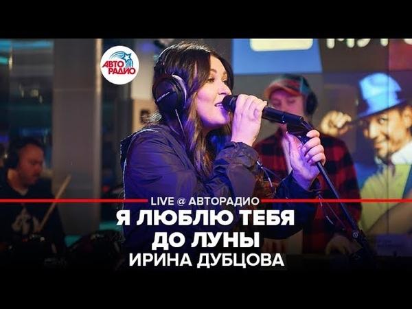 Ирина Дубцова Я люблю тебя до Луны LIVE Авторадио шоу Мурзилки Live 26 02 20