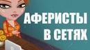 Аферисты в сетях 1 сезон, 2 серия Аватария