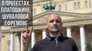 «Путин скатывается в фашизм!»   Сергей Удальцов