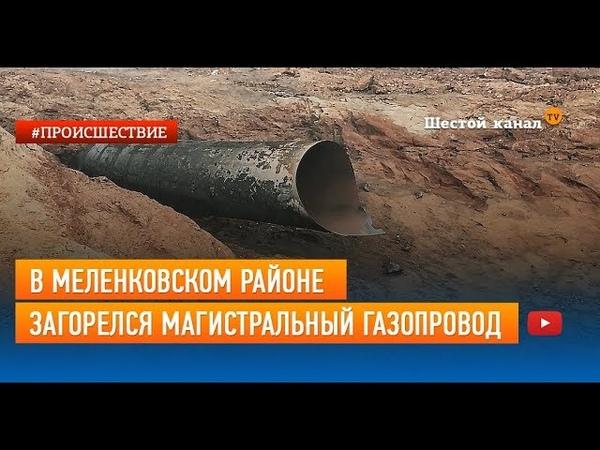 В Меленковском районе загорелся магистральный газопровод