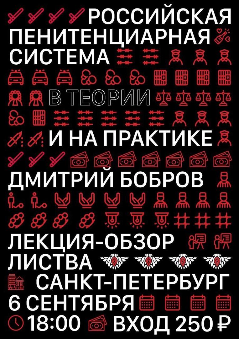 Дмитрий Бобров прочтёт лекцию «Пенитенциарная система РФ в теории и на практике»