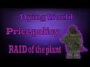 Dying World Рэйд Ценовая политика 1