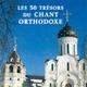 Православные песнопения - Слава Богу за все