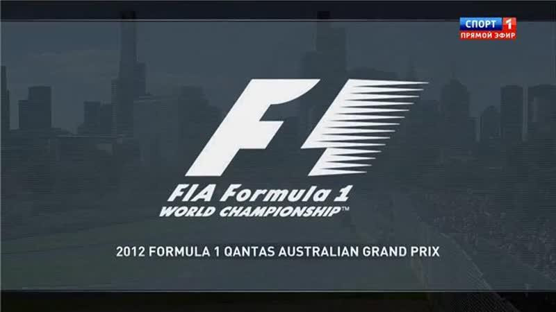 Формула 1 Сезон 2012 Этап 1 Гран при Австралии Гонка