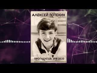 """Алексей Потехин """"Пропадаешь зря 2020"""""""