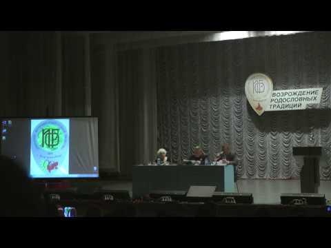 2020.02.08 Конференция Возрождение родословных традиций - XV