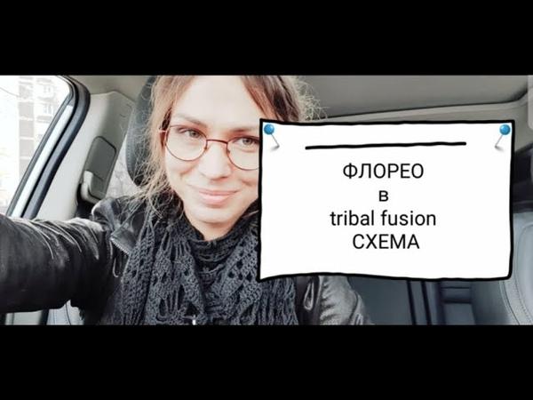 Floreo reverse floreo in tribal fusion Схема движения Видео урок по трайблу с Агапией Савицкой