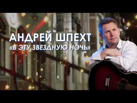 Андрей Шпехт В эту звездную ночь января ( муз.С.Шевченко . сл. А.Шпехт)