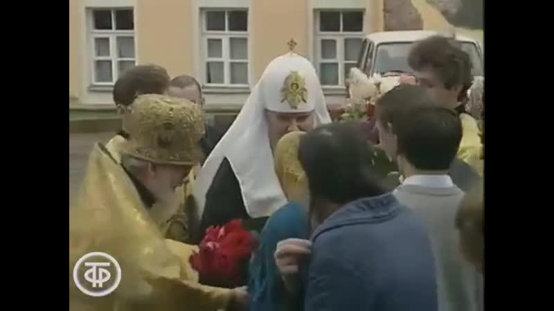 Один день одного года Патриарх Алексий II Д ф 1991 Гостелерадиофонд России