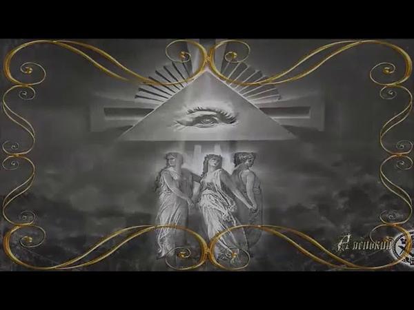ПАПЮС 3 Часть Генезис и развитие масонских символов