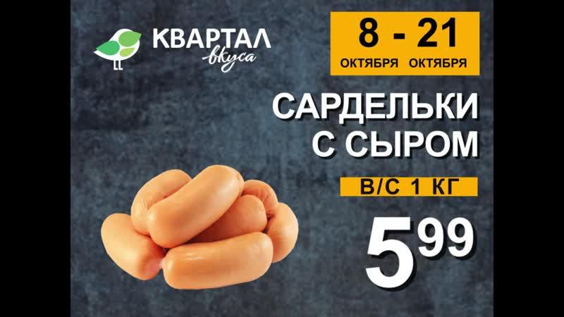 С 8 по 21 октября в сети магазинов Квартал вкуса сардельки с сыром 5 99 большое филе ЦБ 6 49