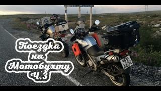 Поездка на Мотобухту 2020 Ч.3 - Дорога в Териберку. Зеленый Марс. (BMW F650GS & R1200GS)