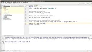 Python для решения практических задач | 2.2 Работа с одним листом