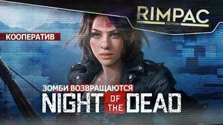 Night of the Dead _ Кооператив оказался необычным)))