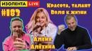 ИЗОЛЕНТА live 183 Алёна Алёхина- трёхкратная чемпионка Европы по сноуборду