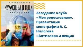 Заседание клуба «Моя родословная». Презентация монографии А. С. Нилогова «Антислова и вещи»