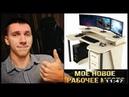 Геймерский стол maDXRacer COMFORT - популярный стример собирает стол и делится своими впечатлениями!
