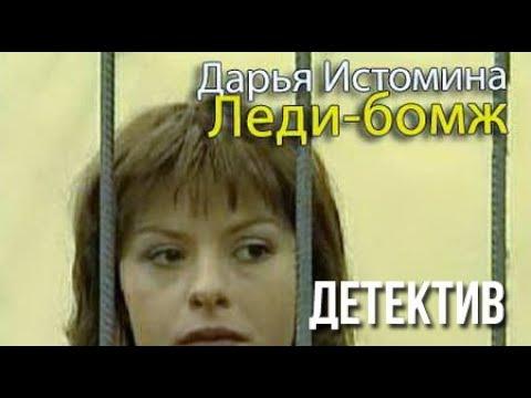 Дарья Истомина Леди бомж 1
