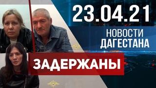 Новости Дагестана за  года
