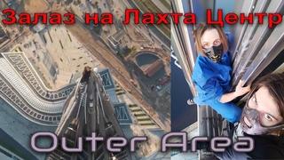 Залаз на самое высокое здание Европы - Лахта Центр (полная версия)