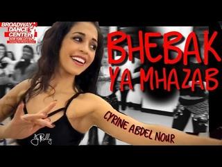 Bhebak Ya Mhazab - Cyrine Abdel Nour Bellydance Class @BDCNYC | @JBELLYBURN