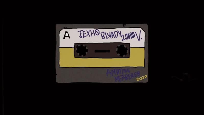 TEXNO BLYADY 20 000 🌩 demo record 3