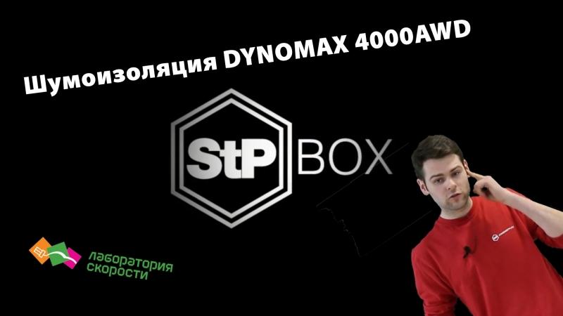 Шумоизоляция DYNOMAX 4000AWD от STP BOX