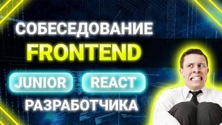 Собеседование JUNIOR FRONTEND REACT разработчика
