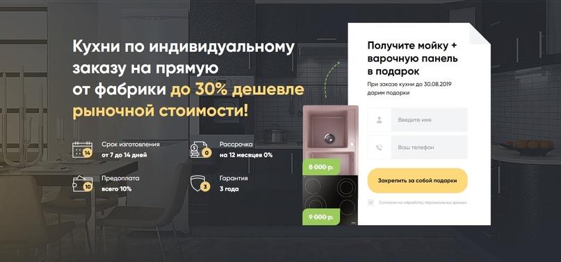Комплексный подход к получению заявок из Facebook на кухни на заказ., изображение №2