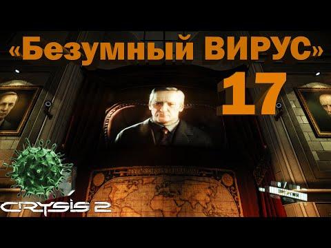 Crysis 2 Безумный ВИРУС 17